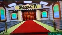 sabzbaat tv